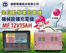 【久大電池】麻聯電機 MF1215 12V 15A 全自動電動機械設備專用充電機 拖板車 堆高機 掃地機