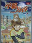 【書寶二手書T8/兒童文學_GRB】尋貓男孩_綠葉