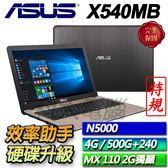【ASUS華碩】【240G SSD+500G雙碟改裝版】X540MB-0021AN5000  ◢15吋四核飆速SSD升級筆電 ◣