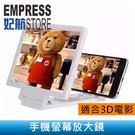【妃航】看電影必備 3D 手機 螢幕 放...
