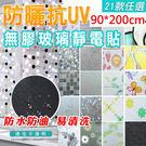 90*200cm 3D鐳射抗UV隔熱 防...