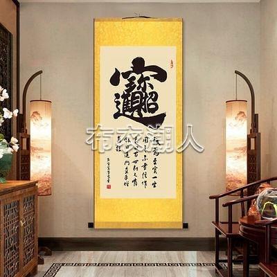 現貨快出 招財進寶絲綢卷軸壁畫玄關客廳現代招財裝飾畫辦公室絲綢掛 YJT