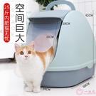 貓砂盆全封閉式貓廁所特大號除臭防外濺防臭貓咪用品大號貓盆拉屎
