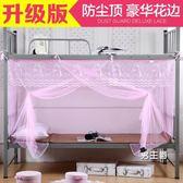 蚊帳學生蚊帳1.0m床0.9米單人女寢室宿舍1.2上鋪下鋪1.5/1.8m雙人家用