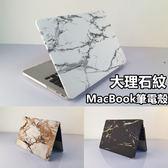大理石紋 APPLE MacBook Air Pro Retina 11 12 13 15 筆電殼 筆記本 保護殼 電腦殼 硬殼 筆電外殼