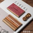 自動卡盒木質名片盒男商務高檔創意個性紅木名片夾便攜