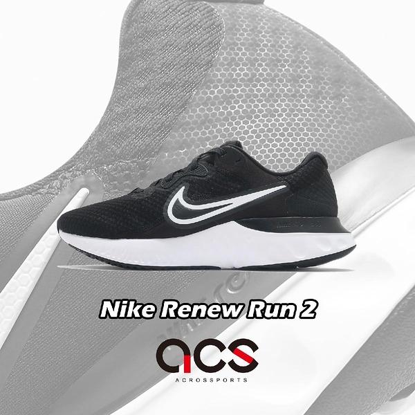 Nike 慢跑鞋 Renew Run 2 黑 白 男鞋 路跑 基本款 運動鞋 【ACS】 CU3504-005