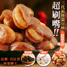 三代祖傳蠶豆之家 蠶豆酥 360g/包 蒜味/黑胡椒/原味【全素】
