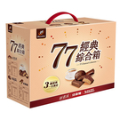 77經典綜合箱541G【愛買】