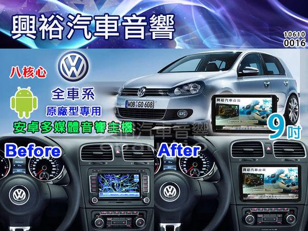 【專車專款】06~18年VW福斯適用全車系9吋觸控螢幕安卓多媒體主機*藍芽+導航+安卓*無碟.八核心