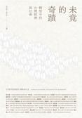(二手書)未竟的奇蹟:轉型中的台灣經濟與社會(平裝版)