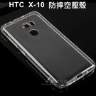 【氣墊空壓殼】HTC One X10 X...