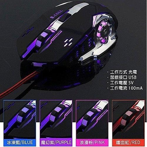 【Love Shop】雷狼V6有線滑鼠電競電腦網咖USB滑鼠/電競滑鼠/比賽專用