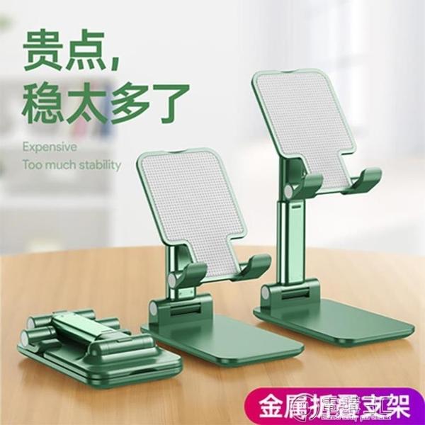 手機支架桌面懶人直播平板電腦iPad床頭萬能通用支撐架pad折疊升降 電購3C