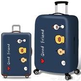 彈力行李箱保護套拉桿旅行箱套防塵罩袋20/24/28寸/30寸加厚耐磨 潮人女鞋