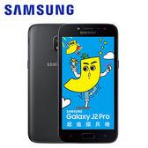 Samsung J2 Pro 16G 5吋 智慧型手機 (簡配) 黑色