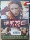 挖寶二手片-F14-027-正版DVD*電影【伊莉莎白 輝煌年代】得利紅*赫帝莫亞*凱特布蘭琪