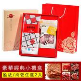 【快車肉乾】 豪華經典小禮盒★香脆肉紙1入+肉乾任選1入
