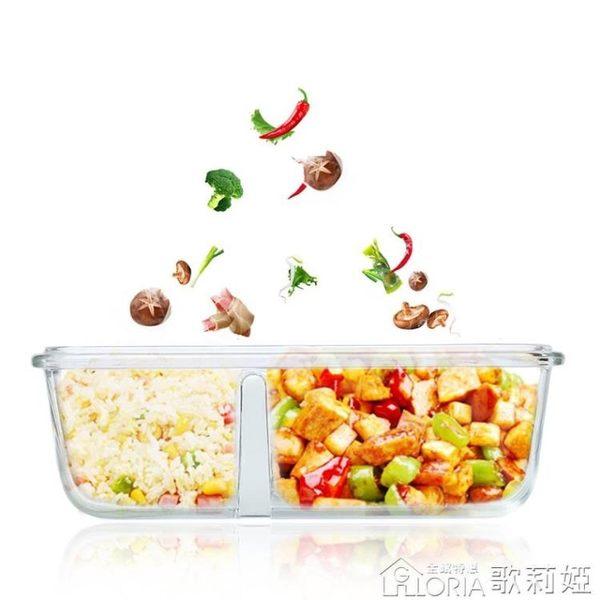 保溫飯盒分隔玻璃保鮮盒微波爐飯盒便當盒男可加熱保溫飯盒女學生帶蓋韓國 歌莉婭 歌莉婭