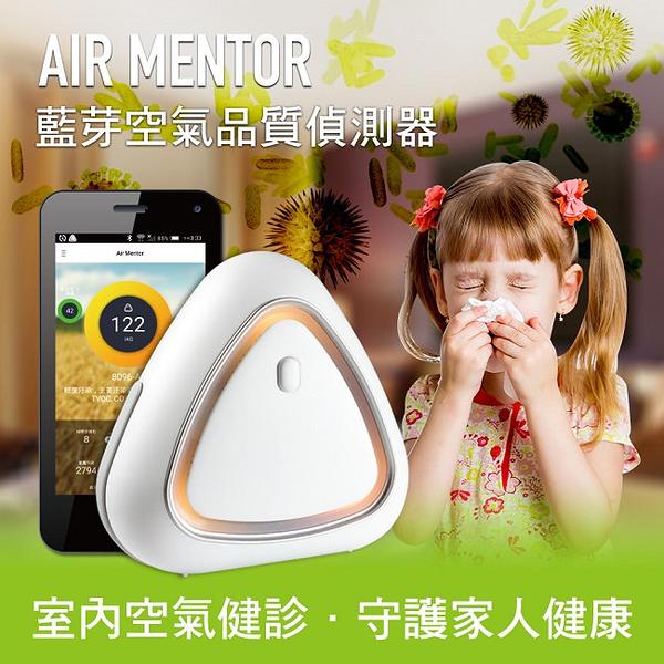 SecuFirst AIR MENTOR。氣質寶-藍芽空氣品質偵測器(標準版) 8096-AM