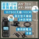 AnyTalk FT-355 10W無線電對講機 超值車隊組 (車用電池*1+手麥*1+SG7500*1+固定型天線座 黑*1+3米訊號線*1)