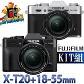【24期0利率】平輸貨 FUJIFILM X-T20 + 18-55mm KIT 保固一年 W