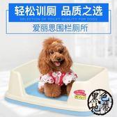 狗廁所金毛泰迪寵物狗圍欄廁所防濺便盆小狗屎尿盆狗狗馬桶【黑色地帶】