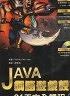 二手書R2YB j 1998年2月初版二刷《JAVA 網路遊戲設計 21天完全課