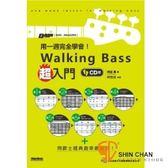 用一週完全學會 !Walking Bass超入門 / 附CD 樂器購物商城 ▷