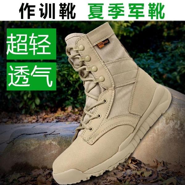 男超輕作戰靴透氣戰術靴子陸高幫沙漠靴