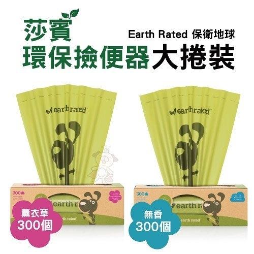 *WANG*莎賓 Earth Rated 環保撿便袋 -大捲裝-1盒300張 (薰衣草/無香)