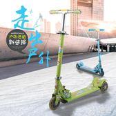 滑板車滑步車 可折疊兒童三輪閃光鋁合金滑板車滑滑車3-4-5歲童車 nm15112【VIKI菈菈】