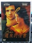 挖寶二手片-0B06-458-正版DVD-電影【遲來的情書】-雷夫范恩斯 麗芙泰勒(直購價)