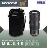 數配樂 WINER MA-L10 鏡頭袋 鏡頭筒 鏡頭包 鏡頭保護套 防震 附防雨套 各品牌鏡頭適用 現貨