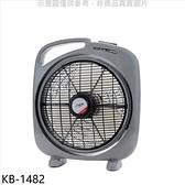 友情牌【KB-1482】14吋箱扇電風扇