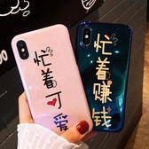 虧本衝量-蘋果x手機殼藍光8p鐳射忙著可愛賺錢iphone7plus情侶6s軟硅膠男女 快速出貨