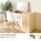 化妝品收納 化妝台 高書桌【X0009】...