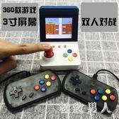 單機雙人版掌上迷你搖桿掌機單人遊戲復古游戲機小型懷舊款老式便攜式 LJ7480【極致男人】