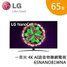 【加送超值贈品+送基本安裝+分期0利率】LG 樂金 65NANO81 一奈米 4K 電視 65NANO81WNA