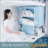 宿舍床上收納柜掛式寢室上鋪下鋪置物架整理床頭小衣柜超級品牌【桃子居家】