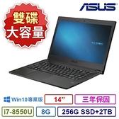 【南紡購物中心】ASUS 華碩 P1448 商用筆電 14吋/i7-8550U/8G/256G SSD+2TB/WIN10專業版/三年保固