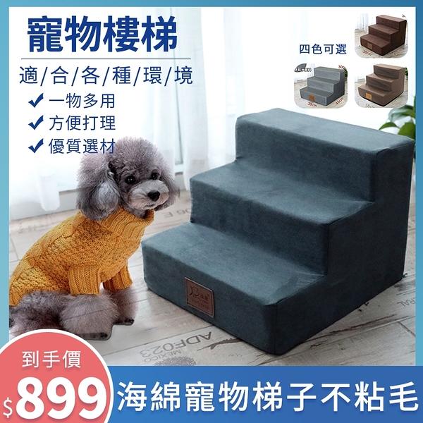 三層寵物樓梯【免運直出】 狗狗樓梯 小型犬寵物樓梯 上床梯子 墊子可拆洗 可替換布套