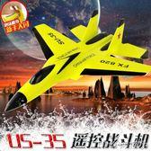 新手SU蘇35遙控飛機固定翼戰斗機滑翔機航模搖控無人飛機耐摔玩具 MKS全館免運