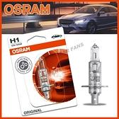 【愛車族】歐司朗 OSRAM H1 12V/55W 64150-01B 汽車原廠一般燈泡 公司貨 新包裝