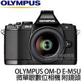 OLYMPUS OM-D E-M5 (U) 附 12-40mm 菁英黑 (24期0利率 免運 元佑公司貨) E-M5U KIT 防塵 防滴