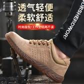 安全鞋 勞保鞋男士工作夏季超輕便防臭防砸防刺穿透氣女工地老保軟底安全  維多