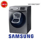 【免費到府安裝】 三星 SAMSUNG 洗衣機 WD19N AddWash 潔徑門 19KG 洗脫烘 滾筒式 WD19N8750KP