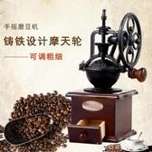 手搖磨豆機 咖啡豆研磨機家用磨粉機小型咖啡機手動復古大輪 YTL  LannaS