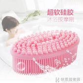 硅膠洗澡按摩刷頭皮按摩刷子洗頭神器洗發梳洗頭刷頭部清潔按摩器 快意購物網