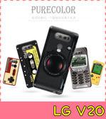 【萌萌噠】LG V20 (5.7吋) H990ds 復古偽裝保護套 PC硬殼 懷舊彩繪 計算機 鍵盤 錄音帶 手機套 手機殼